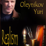 Юрий Олейников