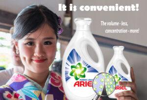 Рекламный плакат Ariel